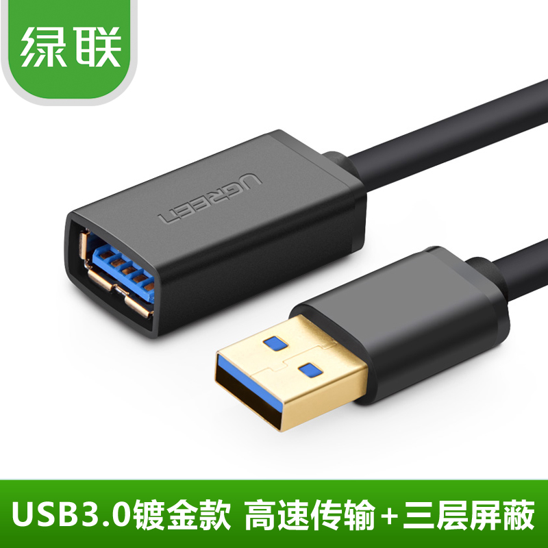Green alliance usb3.0 extension cable male to female usb extension cable usb extension cable connected to the hard disk data card usb extension cable 1 m