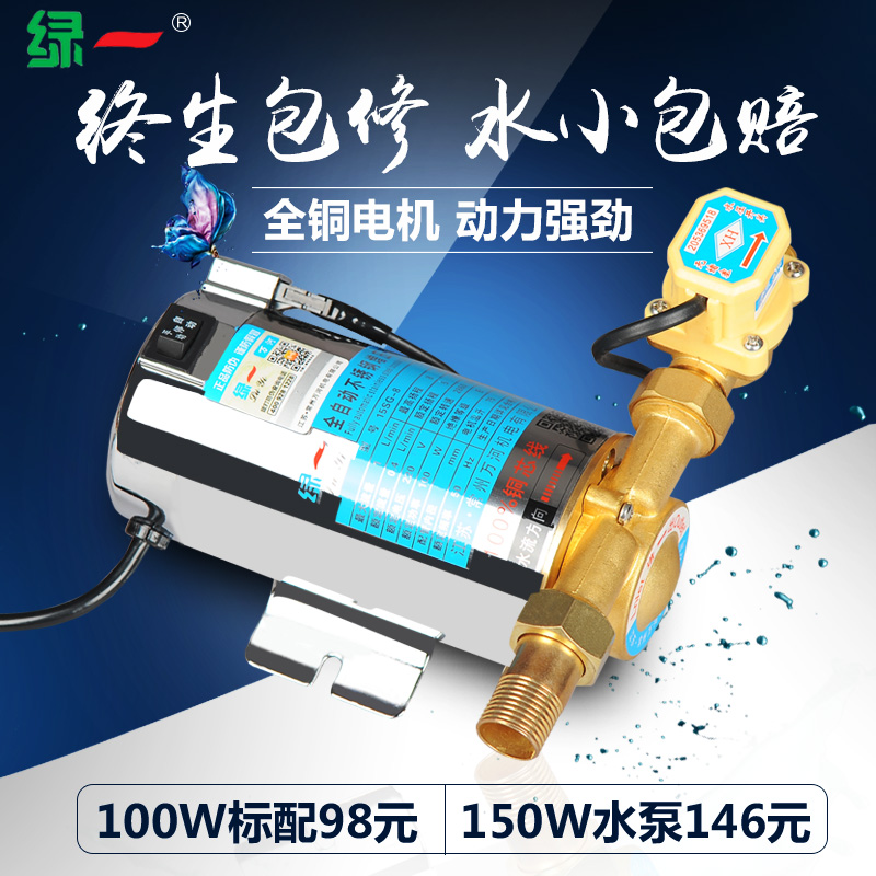 Green family with automatic mute booster pump water heater pressurized solar pump unsolicited water pipe pressure pump