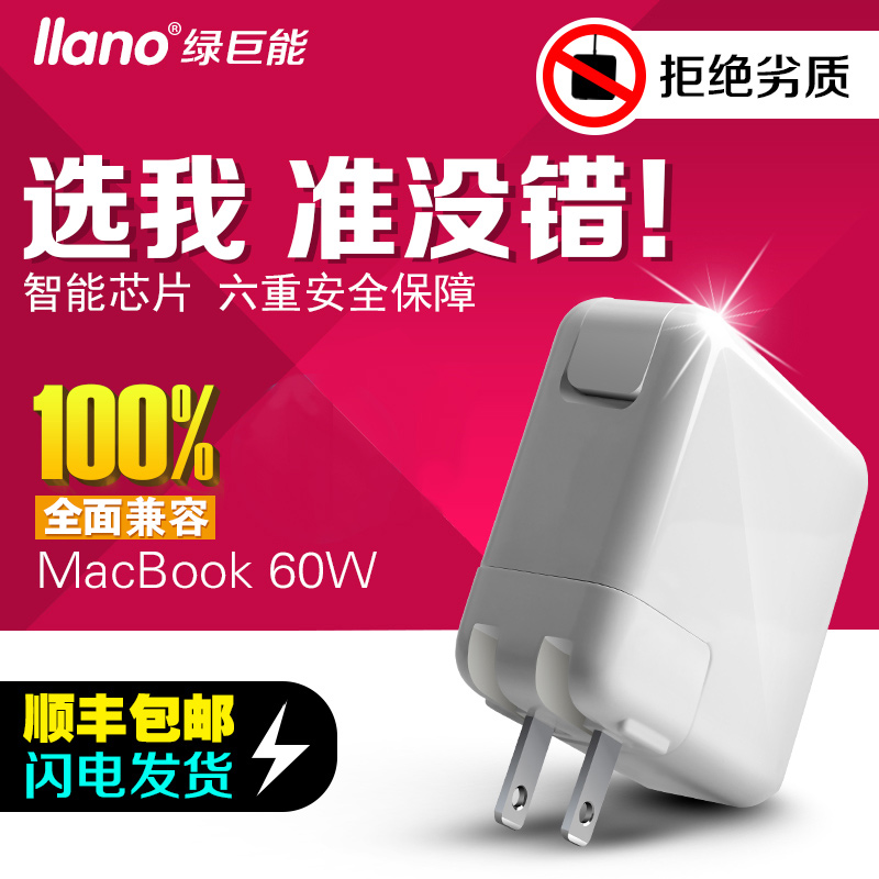 Green giant apple laptop macbook pro a1278 a1344 a1181 computer charger 60 w