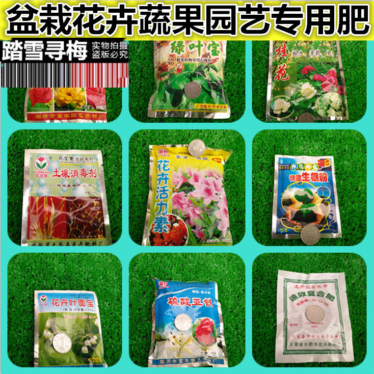 Green leaf fertilizer big fat king gardening potted flowering plants common nutrient soil nutrient solution fertilizer compound fertilizer flower induction