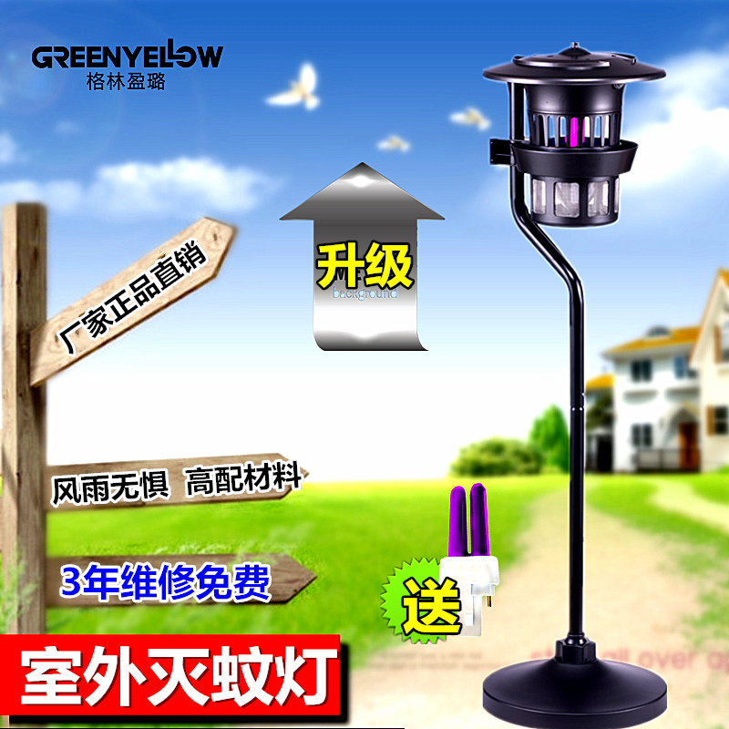 Green ying lu GM931 outdoor mosquito lamps outdoor mosquito control mosquito repellent light photocatalyst mosquito suction machine courtyard garden Is