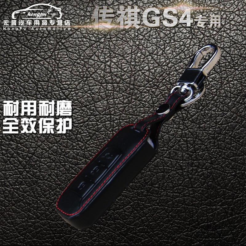 Gs-4 gs-4 guangzhou automobile chi chuan wallets dedicated smart folding key sets leather protective sleeve gs-4 refit
