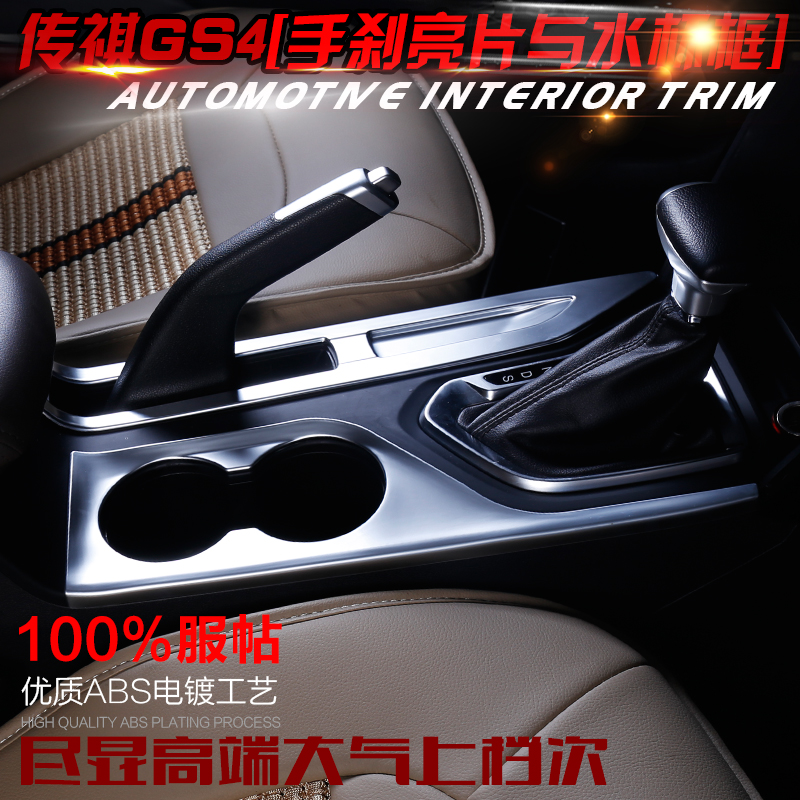 Gs-4 special gear shift panel affixed stickers chi chuan chi chuan gs-4 watercups gear box decorative frame sequins handbrake