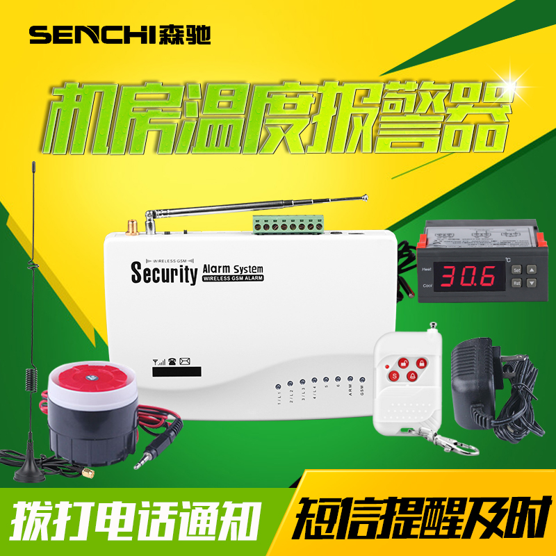 Gsm temperature overtemperature alarm room temperature phone sms leak stopped broken electric alarm farm