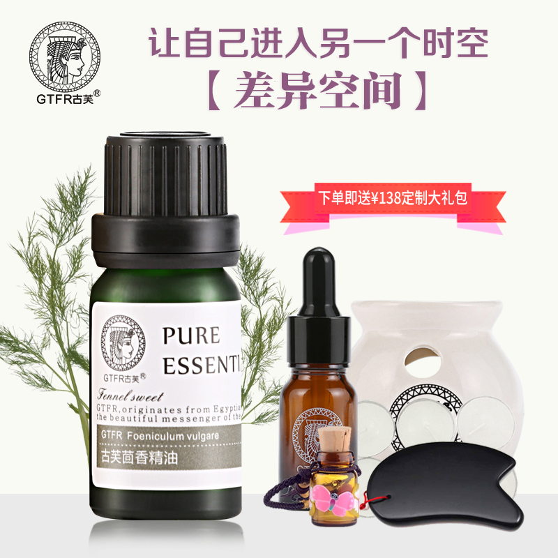 Gtfr/kheops fennel essential oils chest massage oil 10 ml aromatherapy essential oils to improve skin laxity wrinkles