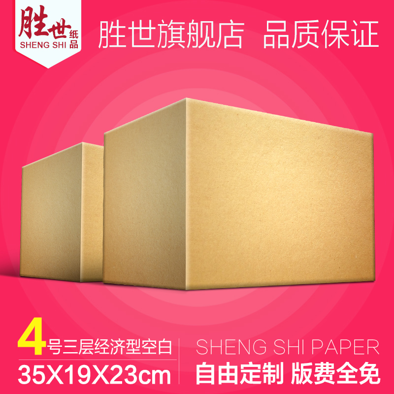 Guangdong full 68 free shipping three layers of kiwi fruit carton blank postal courier packaging box packaging boxes custom 4 Box