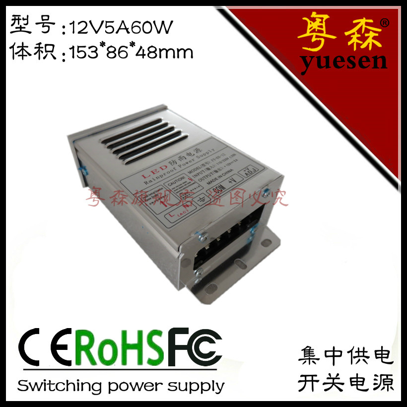 Guangdong sen 12v5a rain power, 12v5a power supply, 12v5a60w rain switching power supply, FY-60-12