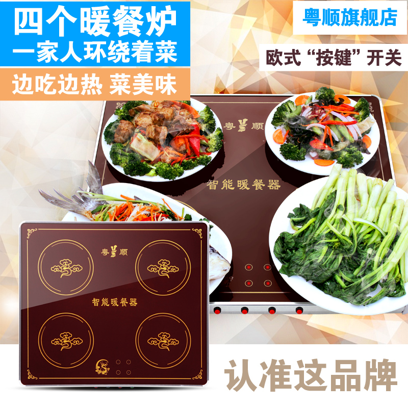 Guangdong shun smart thermostat treasure warm dish meals insulation board insulation table large square far infrared thermal insulation board