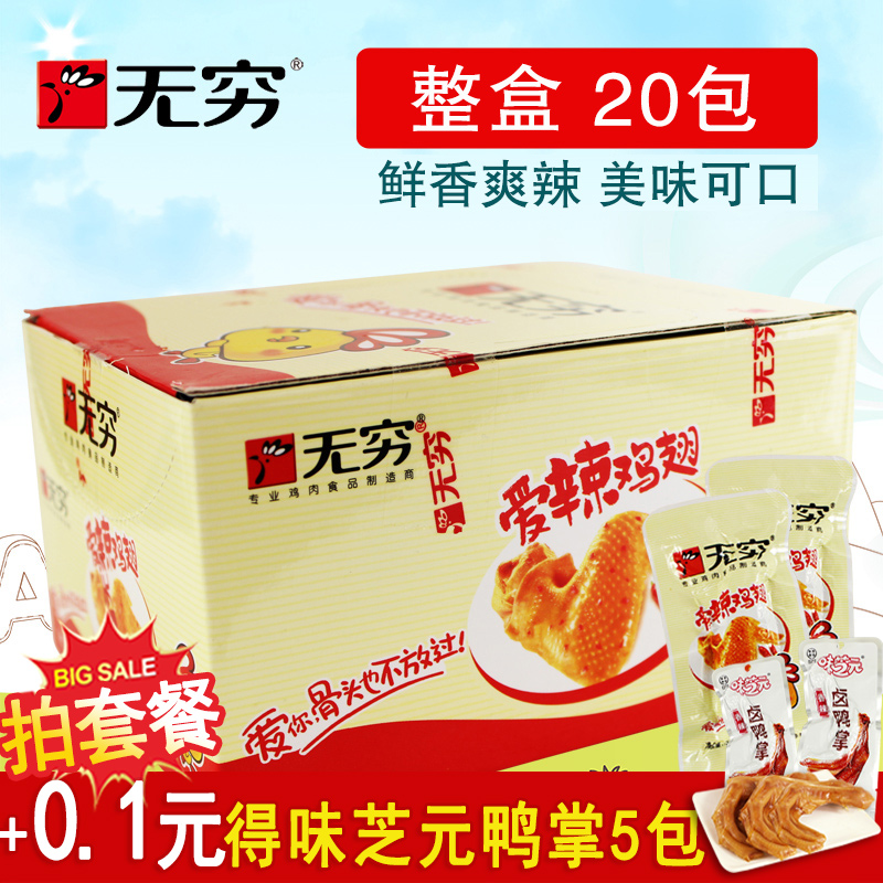 Guangdong specialty infinite love spicy chicken wings salt baked chicken wings tip chicken zero food entire boxed 20 small packages