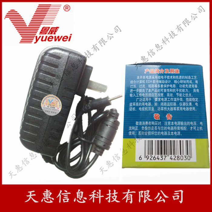 Guangdong wei YW-24WB tablet charger cable power supply 12v2a power supply guangdong granville licensing with overload protection 3c certification