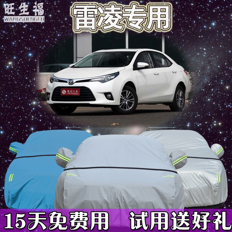 Guangqi toyota ralink special sewing car cover sun rain and dust insulation sunshield winter thicker car cover