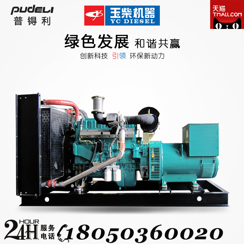 Guangxi yuchai diesel generators 250kw kilowatt electric blue rushless dataâdata based automatic YC6MK420L-D20