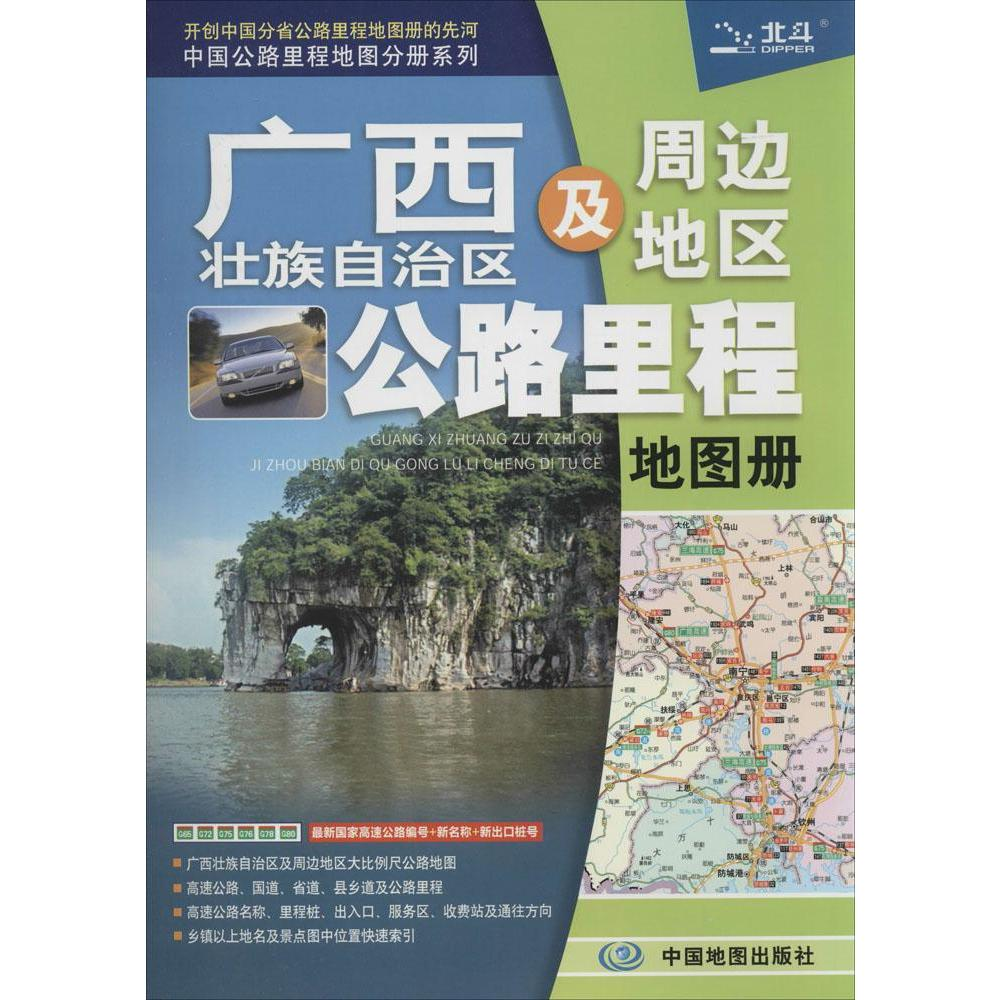 Guangxi zhuang autonomous region and the surrounding area highway mileage atlas genuine selling books