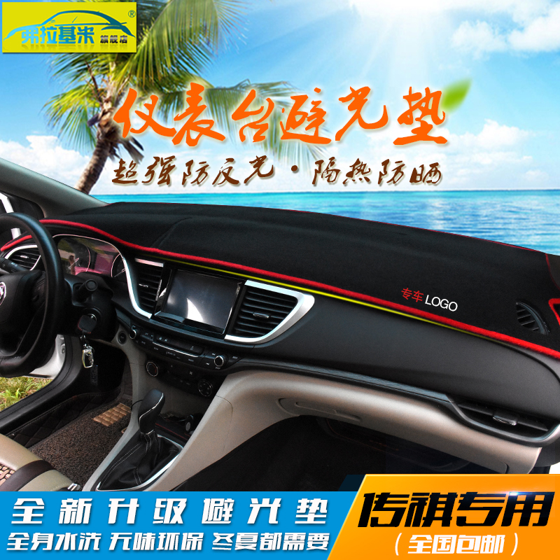 Guangzhou automobile chi chuan ga5 ga6 special modified decorative ga8 car modified special dark dashboard pad sun shading mat