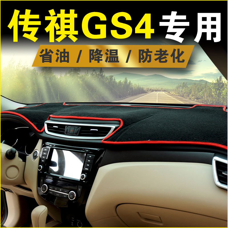 Guangzhou automobile chi chuan gs-4 dark dashboard console pad sunscreen sun slip summer dedicated dashboard control pad