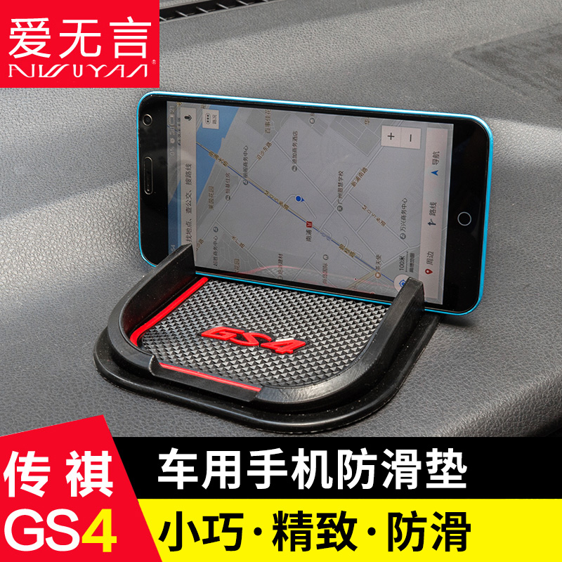 Guangzhou automobile chi chuan gs-4 gs-4 glove phone slip mat car guangzhou automobile chi chuan modified special car mat