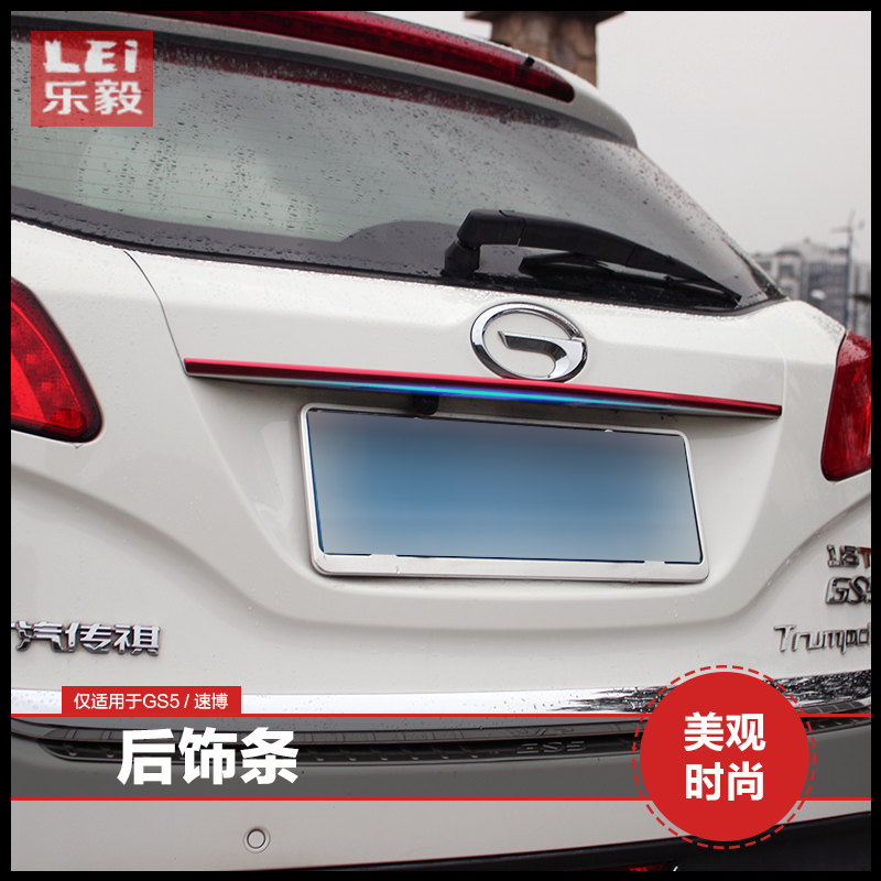 Guangzhou automobile chi chuan gs5 rear trunk trim rear trunk trim decorative light strip body scuff decorative modification