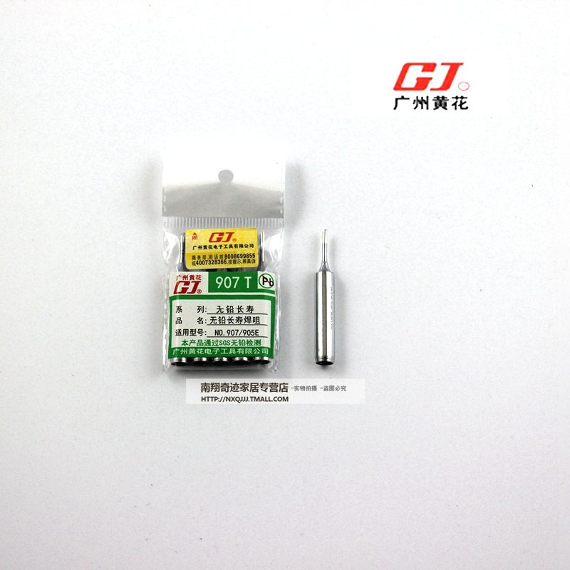 Guangzhou yellow (noble) no.90760w mt-3927 horseshoe tip 2c (the single price)