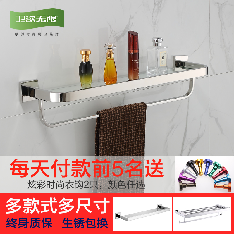 Guardian unlimited for 304 stainless steel bathroom room bathroom hardware accessories glass shelf towel rack shelf cosmetics
