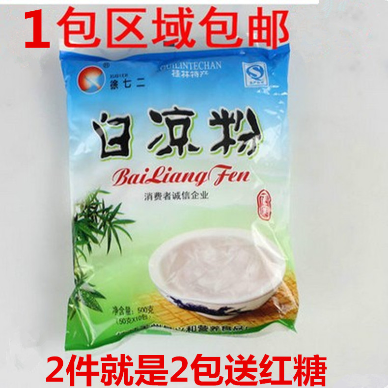 Guilin white jelly jelly jelly powder raw materials burning grass jelly dessert raw flour powder refreshing summer jelly free shipping guangxi region