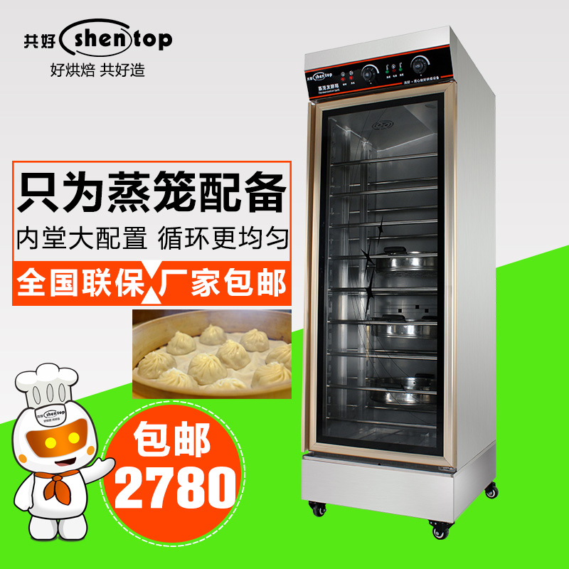 Gung ho 32℃ and commercial steamer steamed bread fermentation tank 10 plate bun dough machine dough fermentation cabinet