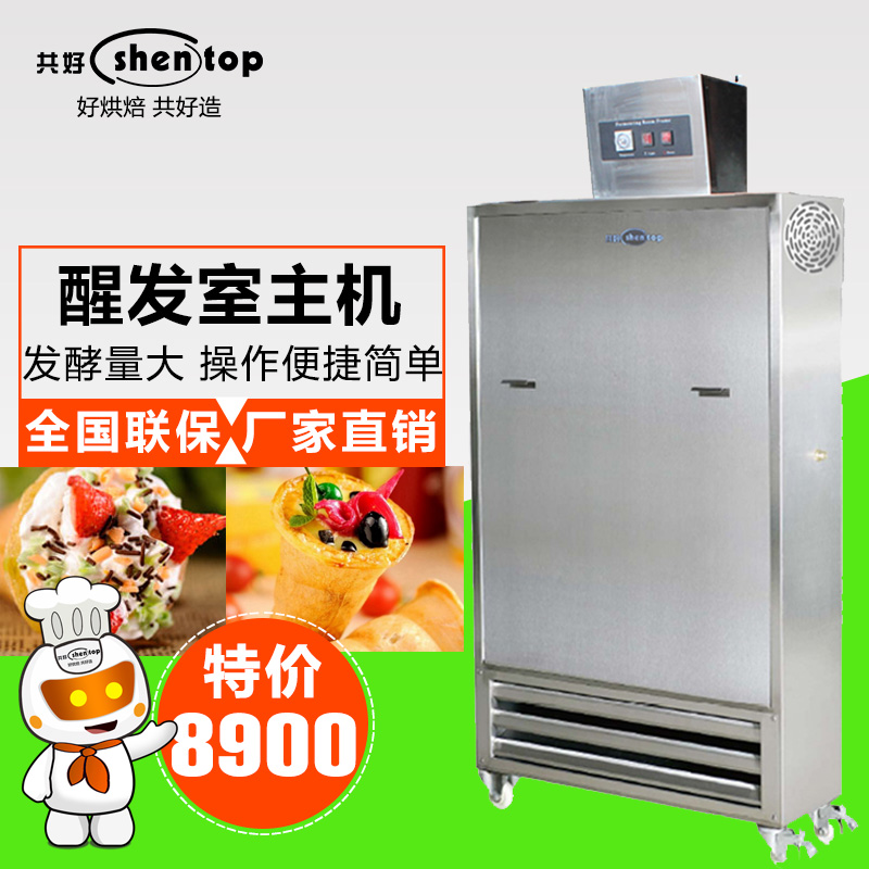 Gung ho stainless steel 32â and room hosts 32â and flour steamed bread proofing box fermentation tank fermentation bakeshop