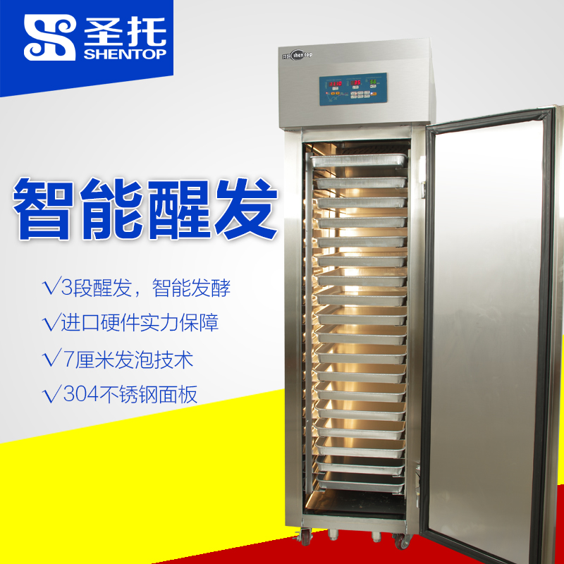 Gung refrigerated fermentation tank 18 disc 32â and commercial bread machine proofing box fermentation tank STPY-BD18