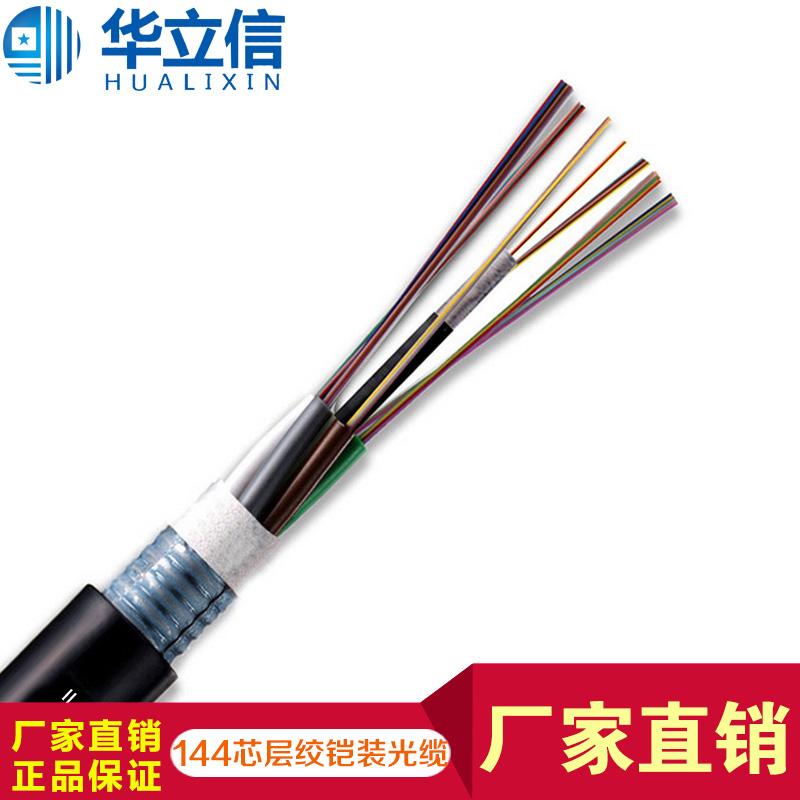 Gyta/s stranded armored singlemode fiber optic outdoor 144 core fiber optic cable singlemode fiber optic cable outdoor fiber optic cable