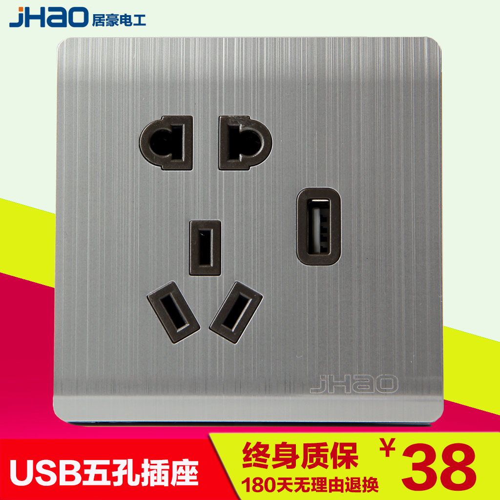 Habitat hao v1 usb socket panel with five holes emergency opening five holes dc transformer usb charging five hole socket shipping