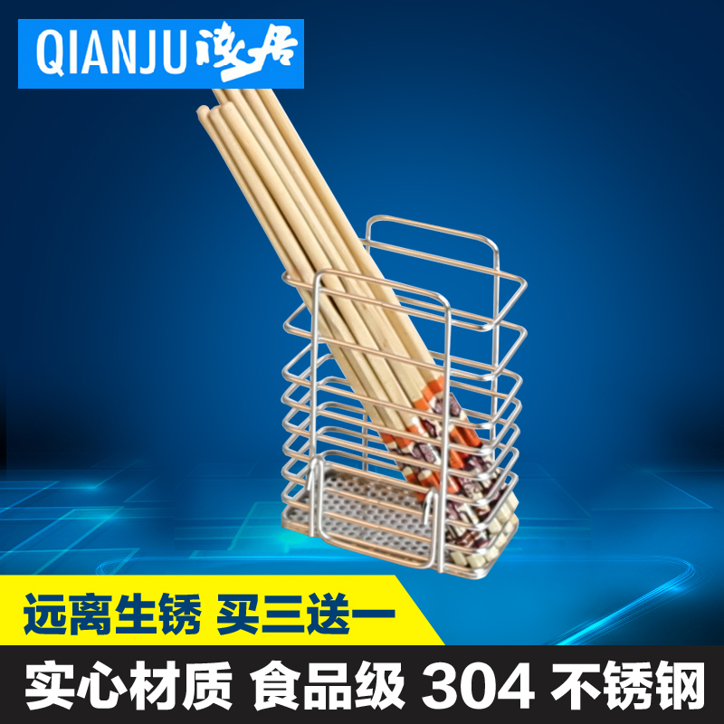 Habitat shallow 304 stainless steel cutlery rack drain chopsticks chopsticks tube disinfection cabinet chopstick chopsticks cage storage box Free shipping