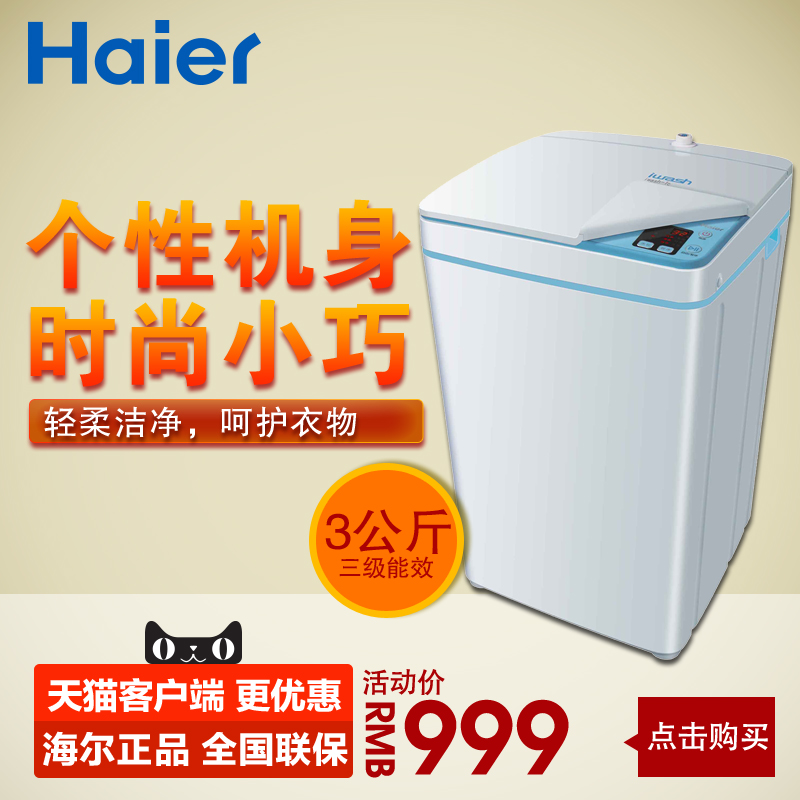 Haier/haier Iwash-1C automatic washing machine 3kg mini household saving electric child single barrel