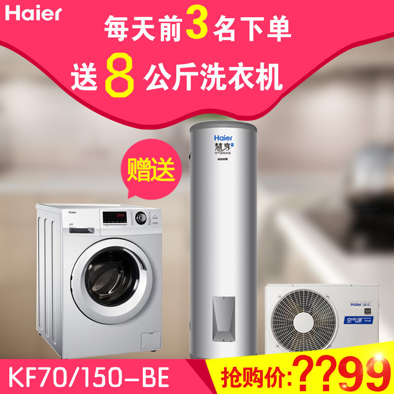 Haier/haier kf70/150-be air heat pump water heater 150l energy king ii electric auxiliary heat