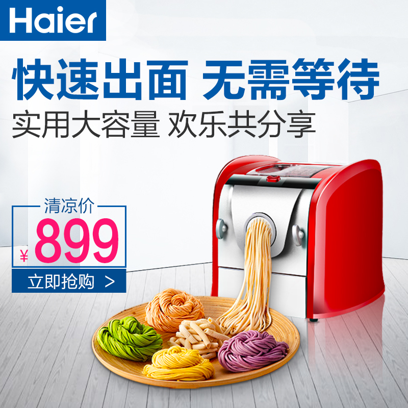 Haier HMT-M6A household automatic intelligent high speed electric pressing machine noodle machine pasta machine multifunction