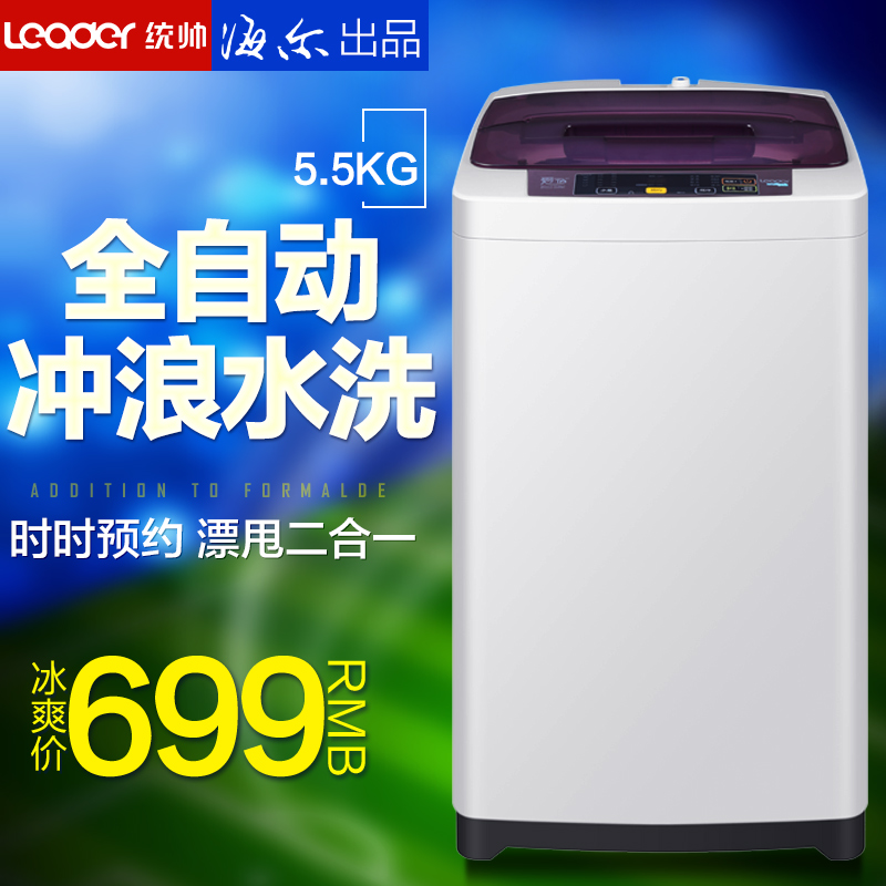Haier leader/commander TQB55-@ 1/5. 5 kg haier haier washing machine automatic home