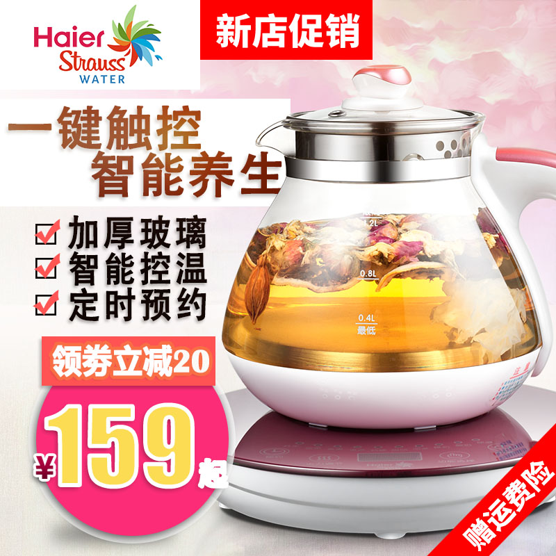 Haier strauss automatic health pot thicker glass split pharmacological multifunction electric cooking pot flower pot to boil water