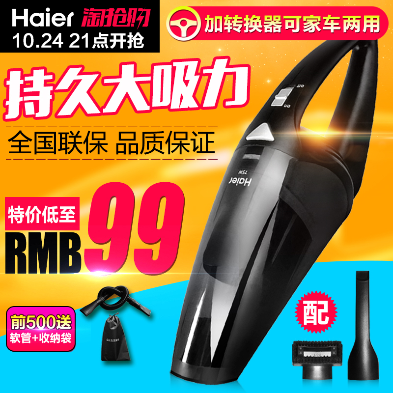 Haier strong suction vacuum cleaner car vacuum cleaner 12 v car home dual car car with a small handheld zb75-3