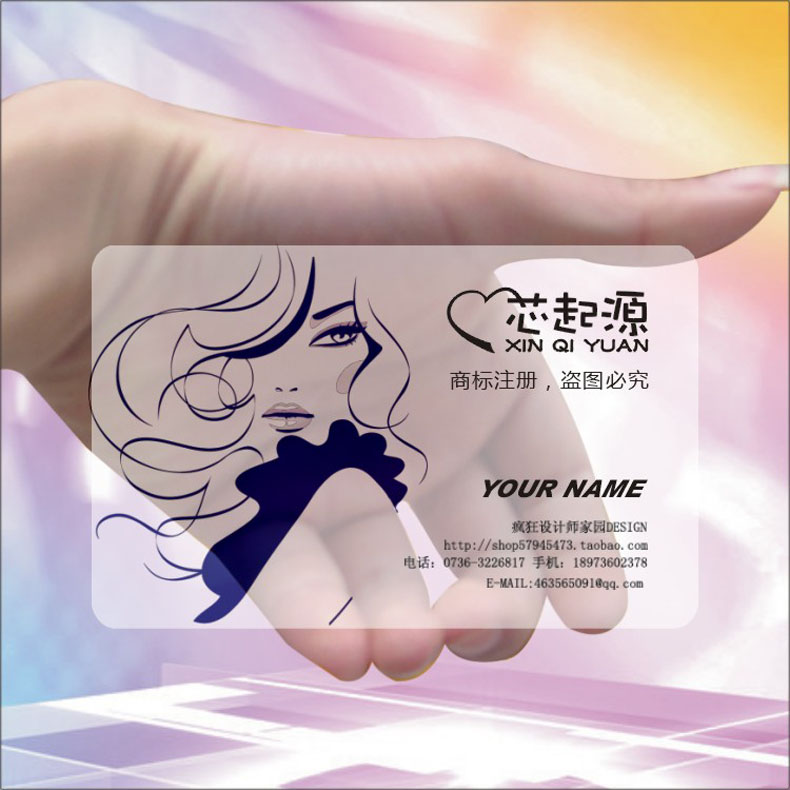 Hairdressing transparent business card/business card printing/business card design/business card production/business card business cards 2a9