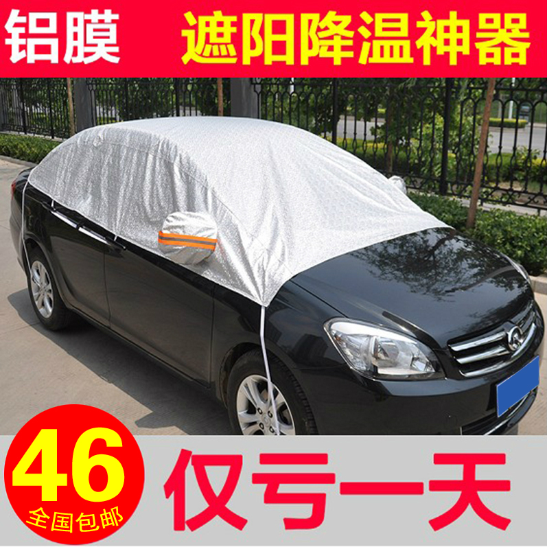 Half cover sewing sunscreen car honda crv front range of old and new accord civic platinum core fit