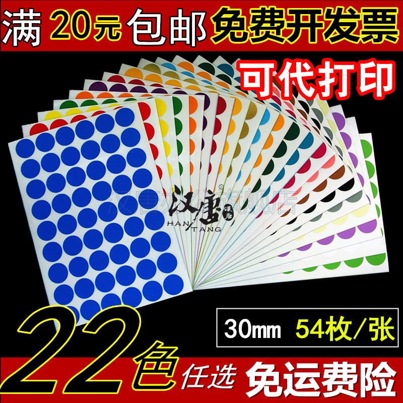 Han and tang a4 sticker label sticker dots 30mm dot sticker label printing labeling stickers digital stickers