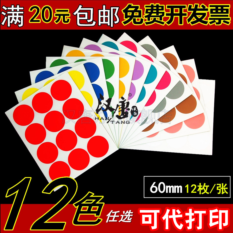 Han and tang a4 sticker paper label sticker labels colored dot stickers 60mm round stickers digital stickers