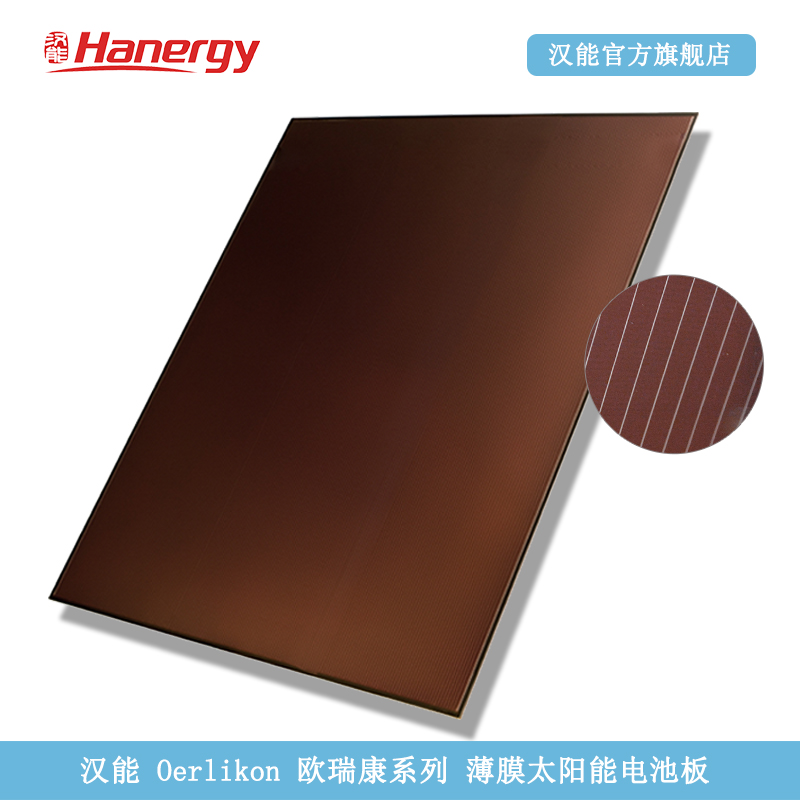 Han can 130万130w hanergy household solar modules solar amorphous silicon thin film solar panels can be hot