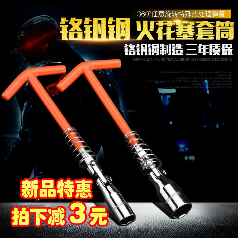 Han dayton car disassembly spark plug socket wrench 16mm21mm universal lengthened 21MM special spark plug spark plug removal tool