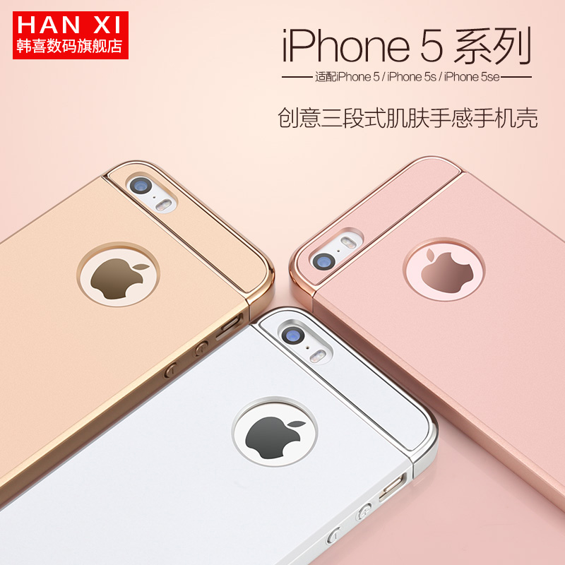Han xi apple 5s iphone5 phone shell mobile phone protective sleeve 5se creative fangshuai matte hard shell male and female models