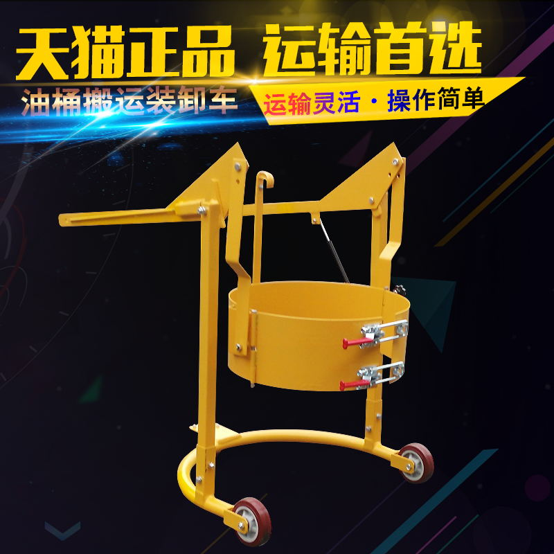 Hand drums car/drums stacker/drums transport trucks/olecranon pouring car flip Pouring car