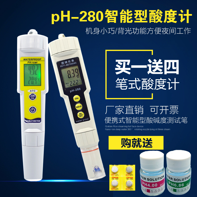 Handheld ph meter ph meter aquarium fish tank ph pen ph meter portable ph meter swimming pool Precision ph meter tester