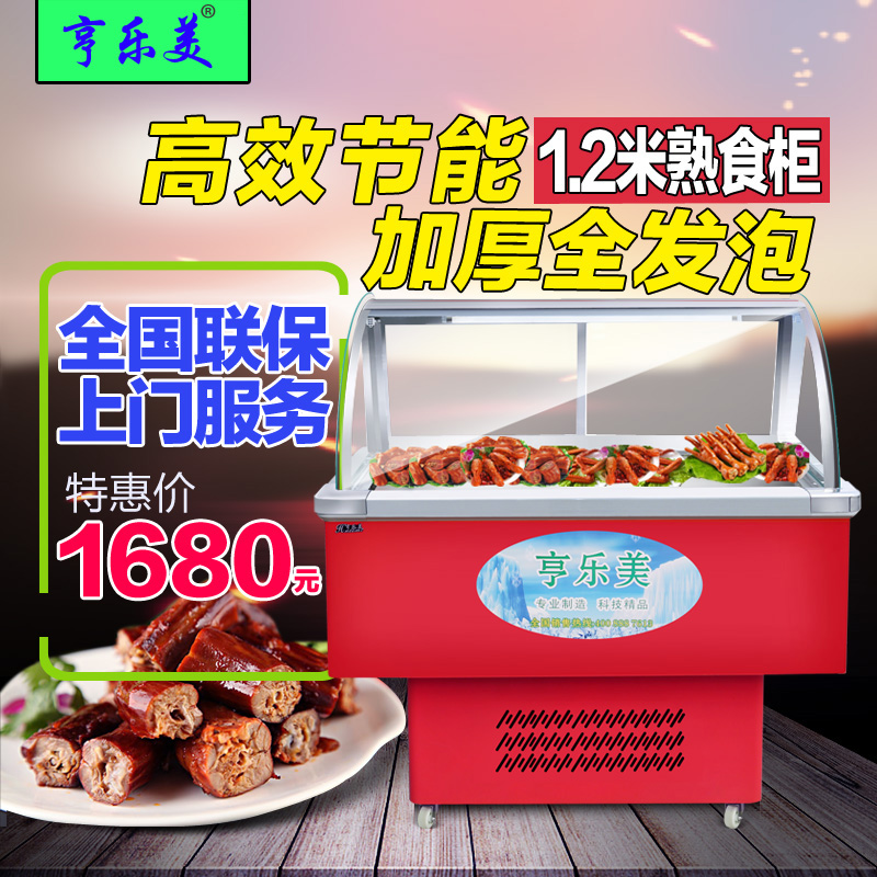 Hang salome 1.2 m deli counter display cabinets display cabinets cooked duck neck lucai cold meat cold storage cabinet