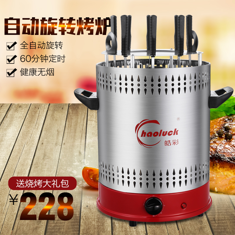 Hao color autorotation home smokeless electric oven grill barbecue grill machine machine bbq grill skewer machine
