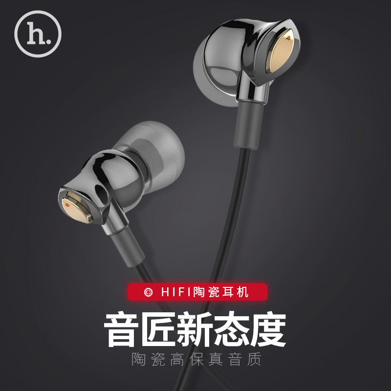 Hao cool ceramic hf1 hifi bass with wheat wire headset apple s mobile phone universal ear headphones tide