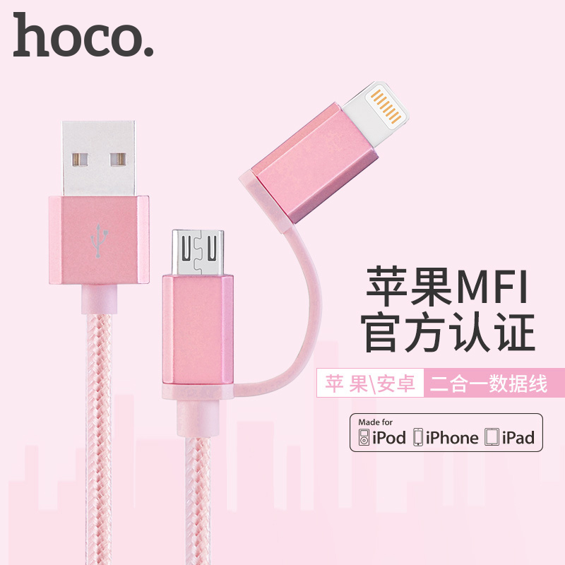 Hao cool iphone6 data cable andrews apple combo/5S 6splus common mfi certification