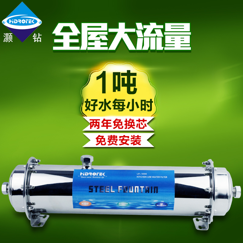 Hao drill pipeline prefilter central water purifier whole house water filter drink straight home kitchen